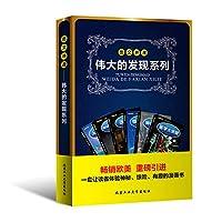 图文并茂:伟大的发现系列(套装全六册)
