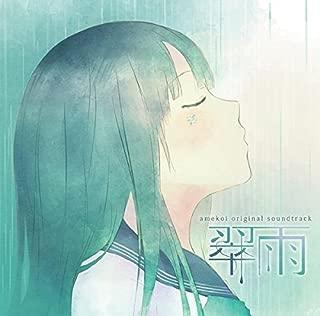 雨恋 オリジナルサウンドトラック(音楽CD)