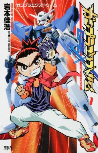 ガンプラエクストリーム (1) (ケロケロエースコミックス)