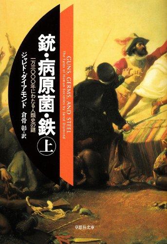 銃・病原菌・鉄 上巻 - ジャレド ダイアモンド, 倉骨 彰