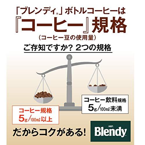 Blendy(ブレンディ)ボトルコーヒー低糖900ml×3本