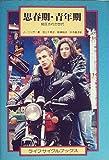 思春期・青年期―抑圧された世代 (1983年) (ライフサイクルブックス)