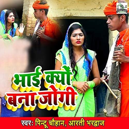 Aarti Bhardwaj & Pintu Chauhan