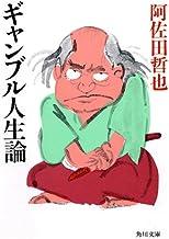 表紙: ギャンブル人生論 (角川文庫) | 阿佐田 哲也
