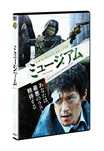 ミュージアム[DVD]