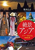 絶景アジア: ツアーで行ける100名所