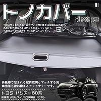 トヨタ ハリアー60系 前後期 トノカバー ロールシェード ラゲージ収納 内装パーツ カスタム アクセサリー 日よけ HARRIER60