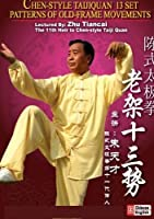 13 Set Patterns of Old-Frame Movements by ZhuTianCai