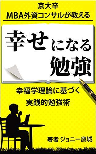 京大卒MBA外資コンサルが教える 幸せになる勉強: 幸福学理論に基づく実践的勉強術