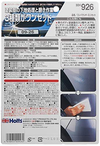 Amazon.co.jp限定ホルツチューブタイプコンパウンドオールインワンセット粗目・細目・極細各25g3本&スポンジ3個HoltsMH633
