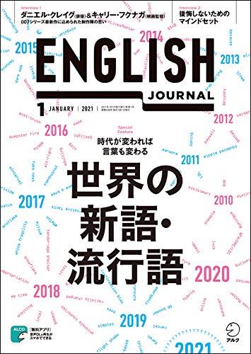 [音声DL付]ENGLISH JOURNAL (イングリッシュジャーナル) 2021年1月号