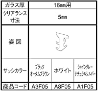 後付け ビード ガラス厚 6mm クリアランス寸法 5mm用 20m巻 対象サッシカラー:ホワイト(A8F05) LIXIL リクシル TOSTEM トステム