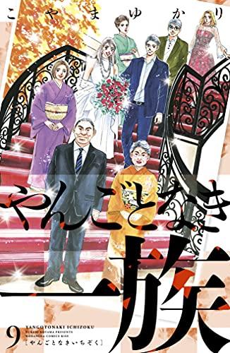 やんごとなき一族(9) (Kissコミックス)