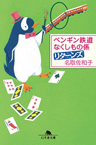 ペンギン鉄道 なくしもの係 リターンズ (幻冬舎文庫)の詳細を見る