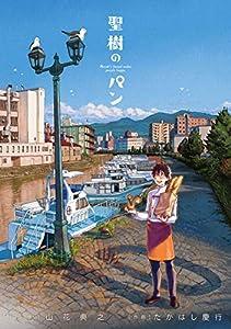 聖樹のパン 10巻 (デジタル版ヤングガンガンコミックス)