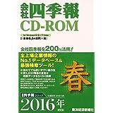 会社四季報CD-ROM2016年2集春号