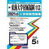 東海大学付属福岡高等学校過去入学試験問題集2021年春受験用 (福岡県高等学校過去入試問題集)