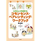 むずかしい子を育てるコモンセンス・ペアレンティング・ワークブック(DVD付)