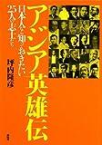 アジア英雄伝―日本人なら知っておきたい25人の志士たち