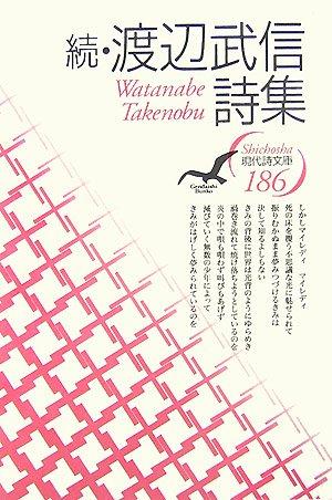 続・渡辺武信詩集 (Shichosha現代詩文庫)の詳細を見る