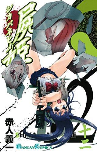 屍姫 12巻 (デジタル版ガンガンコミックス) - 赤人義一