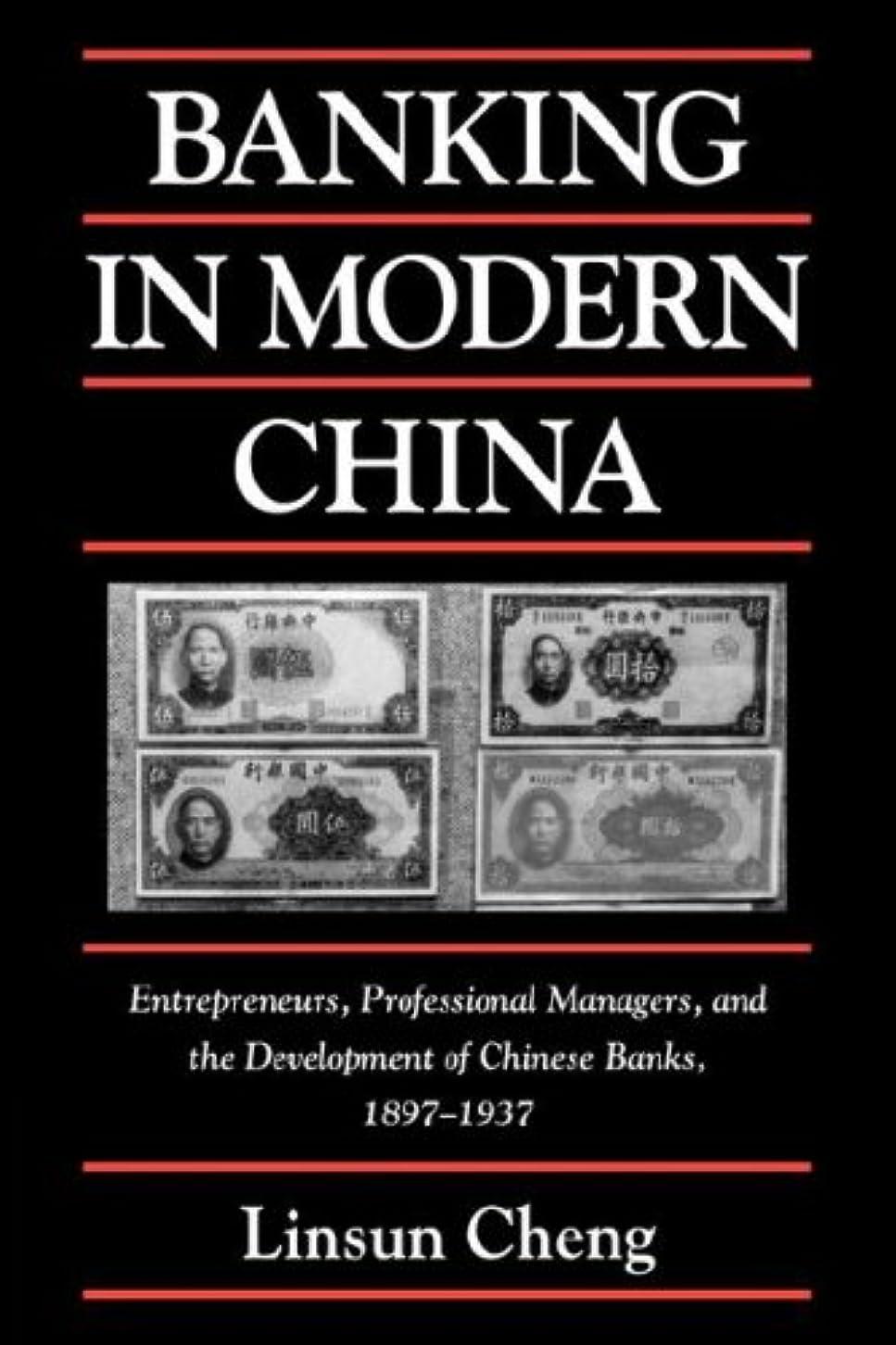 ズボンペイント賞賛Banking in Modern China (Cambridge Modern China Series)