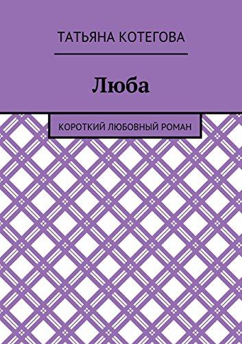 Люба: Короткий любовный роман (Russian Editio