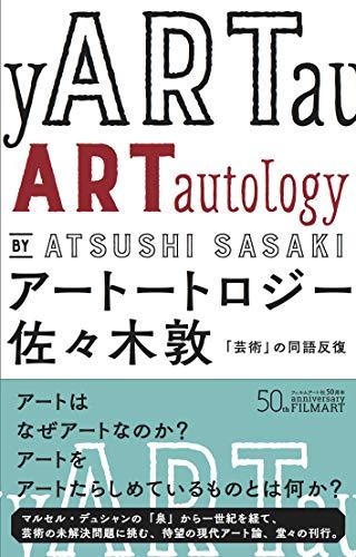 アートートロジー 「芸術」の同語反復