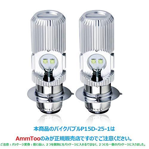 Ammtoo P15D LEDヘッドライト PH7 バイク用 Hi/Lo切替 DC9V-30V 8W ライトバルブ ホワイト 1年保証 ノーマ...
