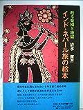 インド・ネパール旅の絵本―甦る楽園と地獄 (1974年)