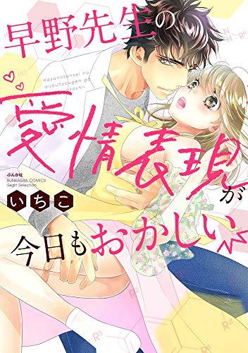 早野先生の愛情表現が今日もおかしい (ぶんか社コミックス Sgirl Selection)の詳細を見る