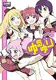 ゆるゆり コミックアンソロジー VOL.5 (DNAメディアコミックス)
