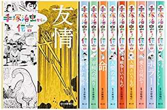 手塚治虫からの伝言シリーズセット(全10巻)