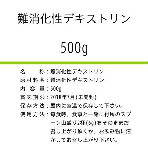 国内加工品の難消化性デキストリン500g(水溶性食物繊維)
