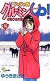 じゃじゃ馬グルーミン★UP!(16) (少年サンデーコミックス)