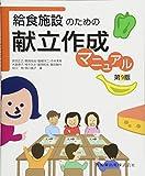 給食施設のための献立作成マニュアル第9版