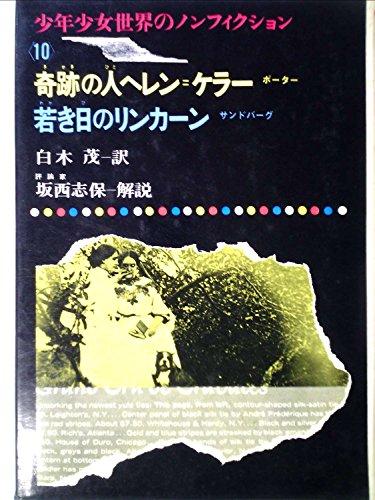 奇跡の人ヘレン=ケラー・若き日のリンカーン (昭和40年) (少年少女世界のノンフィクション〈10〉)
