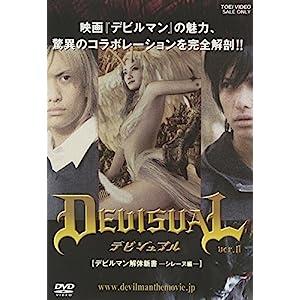 "DEVISUAL ver.0 デビルマン解体新書-シレーヌ編- [DVD]"""