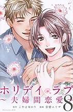 ホリデイラブ~夫婦間恋愛~ コミック 1-8巻セット [コミック] 草壁エリザ; こやまゆかり