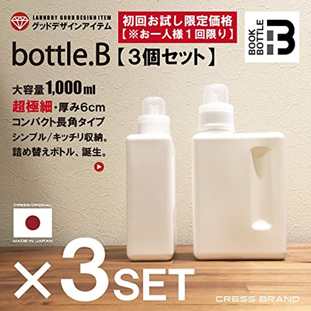 男らしさ委任する等しい<3個セット>bottle.B-3set【初回お試し限定価格?お一人さ様1回限り】[クレス?オリジナルボトル]1000ml BOOK-BOTTLE