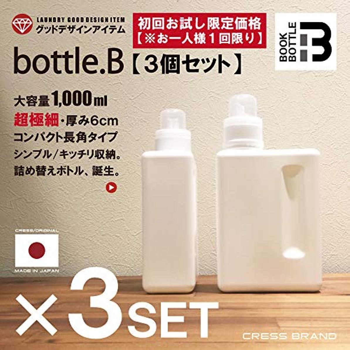 不可能な挨拶恵み<3個セット>bottle.B-3set【初回お試し限定価格?お一人さ様1回限り】[クレス?オリジナルボトル]1000ml BOOK-BOTTLE