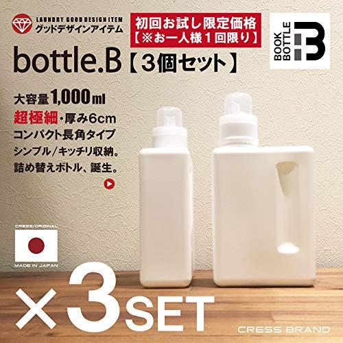 <3個セット>bottle.B-3set【初回お試し限定価格・お一人さ様1回限り】[クレス・オリジナルボトル]1000ml BOOK-BOTTLE