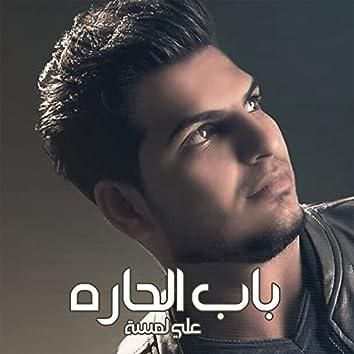 Baab Al Harah