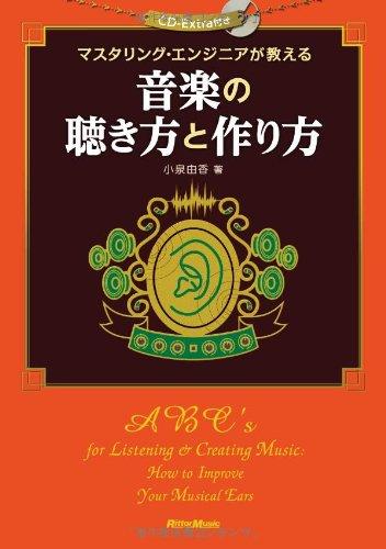 マスタリング・エンジニアが教える 音楽の聴き方と作り方 (CD-EXTRA付き)
