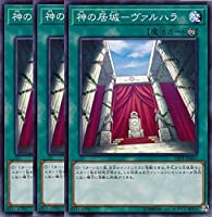 【3枚セット】【3枚セット】遊戯王/神の居城-ヴァルハラ/19TP-411