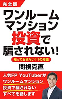 [関根克直]のワンルームマンション投資で騙されない! 知っておきたい11の知識: 人気FP YouTuberがワンルームマンション投資で騙されないすべてを話します
