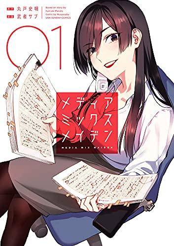 メディアミックスメイデン (1) (裏少年サンデーコミックス)