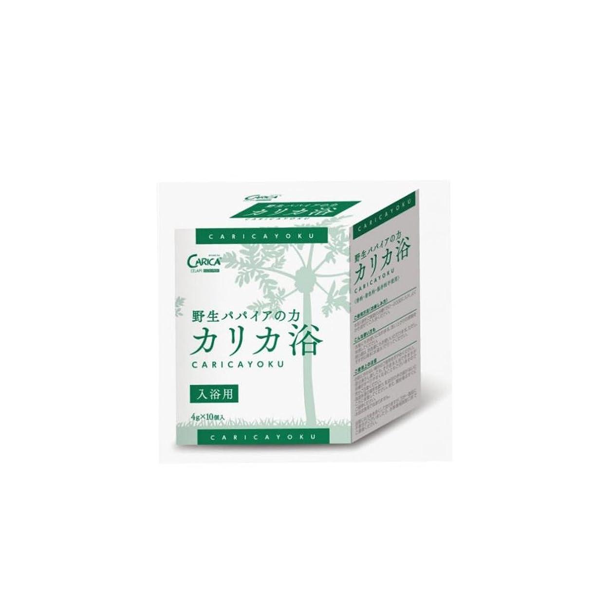 周囲明確なサーマルカリカの入浴剤(カリカ浴)