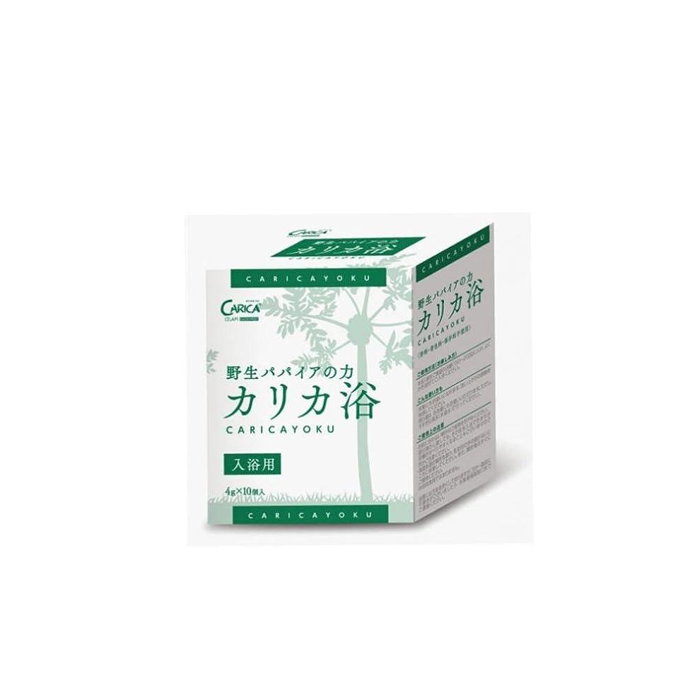 エコーゆりふつうカリカの入浴剤(カリカ浴)
