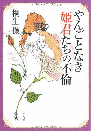 やんごとなき姫君たちの不倫 (角川文庫)の詳細を見る